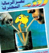 تحميل كتاب لغز الرسالة المحترقة (زووم 7) pdf – نبيل فاروق