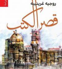 تحميل كتاب قصر الكتب pdf – روجيه غرينييه