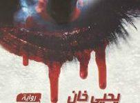 تحميل رواية نريد عينيك pdf – يحيى خان