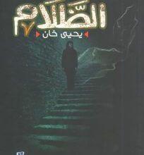 تحميل كتاب عندما هجم الظلام pdf – يحيى خان