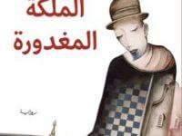 تحميل رواية الملكة المغدورة pdf – حبيب عبد الرب سروري