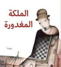 صورة تحميل رواية الملكة المغدورة pdf – حبيب عبد الرب سروري