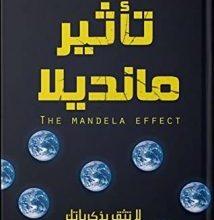 تحميل كتاب تأثير مانديلا pdf – محمد حنفي