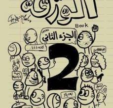 تحميل كتاب الورقة (الجزء الثاني) pdf – إسلام جاويش
