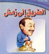 تحميل كتاب الطريق إلى زمش pdf – محمود السعدني