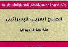 تحميل كتاب الصراع العربي الإسرائيلي مئة سؤال وجواب pdf – بيدرو برييجر