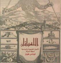 تحميل كتاب اللفياثان الأصول الطبيعية والسياسية لسلطة الدولة pdf – توماس هوبز