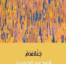 تحميل كتاب جنة عدم pdf – أحمد عبد الحسين
