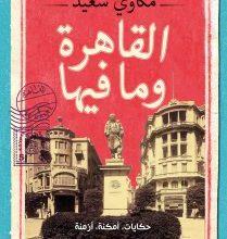 حميل كتاب القاهرة وما فيها pdf – مكاوي سعيد