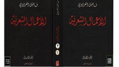 تحميل كتاب الأعمال الشعرية pdf – فاضل العزاوي
