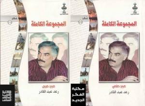 تحميل كتاب المجموعة الكاملة pdf – رعد عبدالقادر