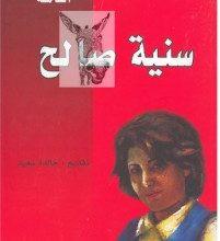تحميل كتاب الأعمال الشعرية الكاملة pdf – سنية صالح