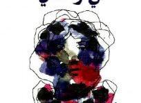 تحميل كتاب صورة جماعية لي وحدي pdf – إبراهيم جابر إبراهيم