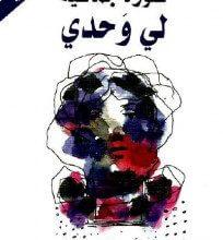 صورة تحميل كتاب صورة جماعية لي وحدي pdf – إبراهيم جابر إبراهيم
