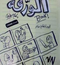 تحميل كتاب الورقة pdf – إسلام جاويش