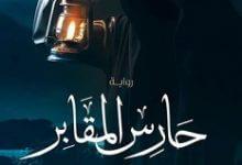تحميل رواية حارس المقابر pdf – حسن محمد عوض الله
