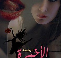 صورة تحميل كتاب الرقصة الأخيرة pdf – هبة حمدي