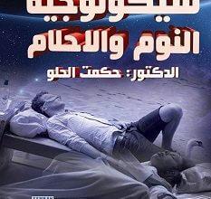 تحميل كتاب سيكولوجية النوم و الأحلام pdf – حكمت الحلو