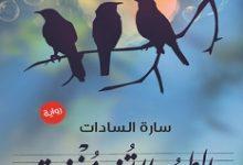 تحميل رواية الطيور لا تغرد منفردة pdf – سارة السادات