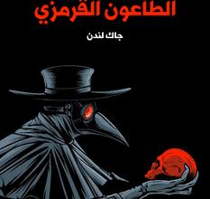 صورة تحميل رواية الطاعون القرمزي pdf – جاك لندن