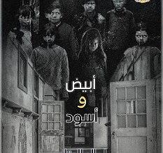 تحميل رواية أبيض و أسود pdf – إسلام العقاد