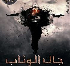 Photo of تحميل رواية جاك الوثاب pdf – إسلام العقاد