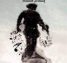 صورة تحميل رواية جرامافون pdf – إسلام العقاد