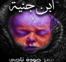 Photo of تحميل رواية ابن جنيه pdf – عمر جوده ناجي