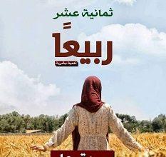 Photo of تحميل كتاب ثمانية عشر ربيعا pdf – مروة بهاء