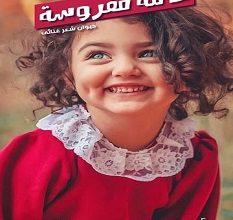 Photo of تحميل كتاب يوميات عائلة مفروسة pdf – أحمد إبراهيم
