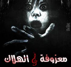 صورة تحميل رواية معزوفة الهلاك pdf – إسلام الجندي