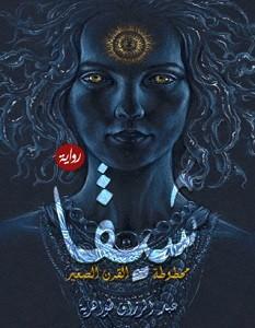 تحميل رواية شيفا مخطوطة القرن الصغير pdf – عبد الرزاق