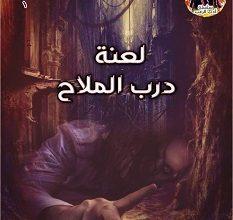 تحميل رواية لعنة درب الملاح pdf – إسلام العقاد