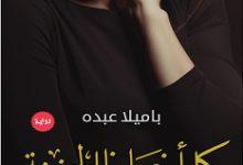 تحميل رواية كل اخبارنا الحزينة pdf – باميلا عبده