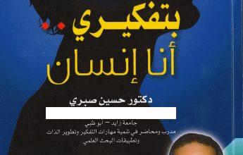 تحميل كتاب بتفكيري أنا إنسان pdf - الدكتور حسين صبري