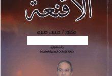 تحميل كتاب الأقنعة (مجموعة قصصية) pdf - الدكتور حسين صبري