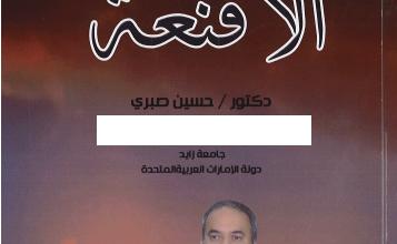 Photo of تحميل كتاب الأقنعة (مجموعة قصصية) pdf – الدكتور حسين صبري
