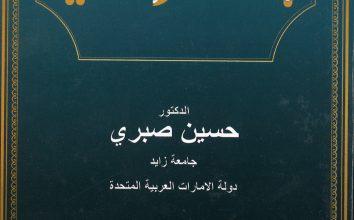 تحميل كتاب بناء الوعي pdf - الدكتور حسين صبري