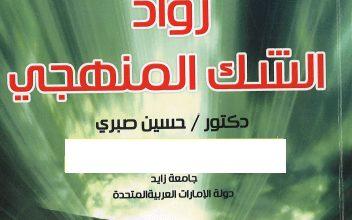 تحميل كتاب روّاد الشك المنهجي pdf - الدكتور حسين صبري