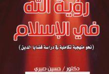تحميل رؤية الله في الإسلام pdf - الدكتور حسين صبري