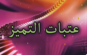تحميل كتاب عتبات التميز pdf - الدكتور حسين صبري