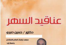 تحميل عناقيد السهر (ديوان شعر) pdf - الدكتور حسين صبري
