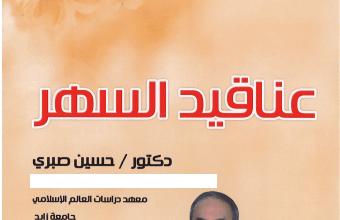 Photo of تحميل عناقيد السهر (ديوان شعر) pdf – الدكتور حسين صبري