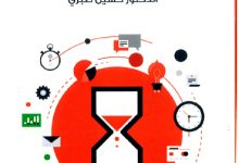 تحميل كتاب فن إدارة الوقت pdf - الدكتور حسين صبري