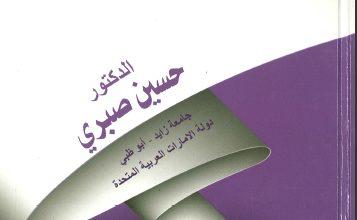 تحميل كتاب من الإرادة إلى الإصلاح pdf - الدكتور حسين صبري