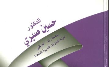 صورة تحميل كتاب من الإرادة إلى الإصلاح pdf – الدكتور حسين صبري