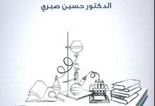 تحميل كتاب مهارة البحث العلمي pdf - الدكتور حسين صبري