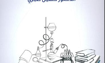 صورة تحميل كتاب مهارة البحث العلمي pdf – الدكتور حسين صبري