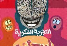تحميل كتاب التجربة الفكرية لروح أمه pdf – كيرلس بهجت