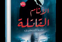 تحميل رواية الآثـام القاتله رواية رعب و إثارة ــ محمد الجوهرى